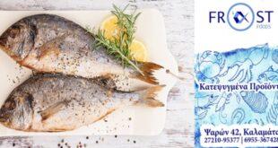 Επιλέξτε τα σωστά ψάρια πλούσια σε βιταμίνες σε προσφορά