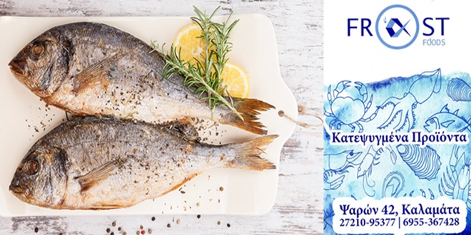 Επιλέξτε τα σωστά ψάρια πλούσια σε βιταμίνες σε προσφορά 21