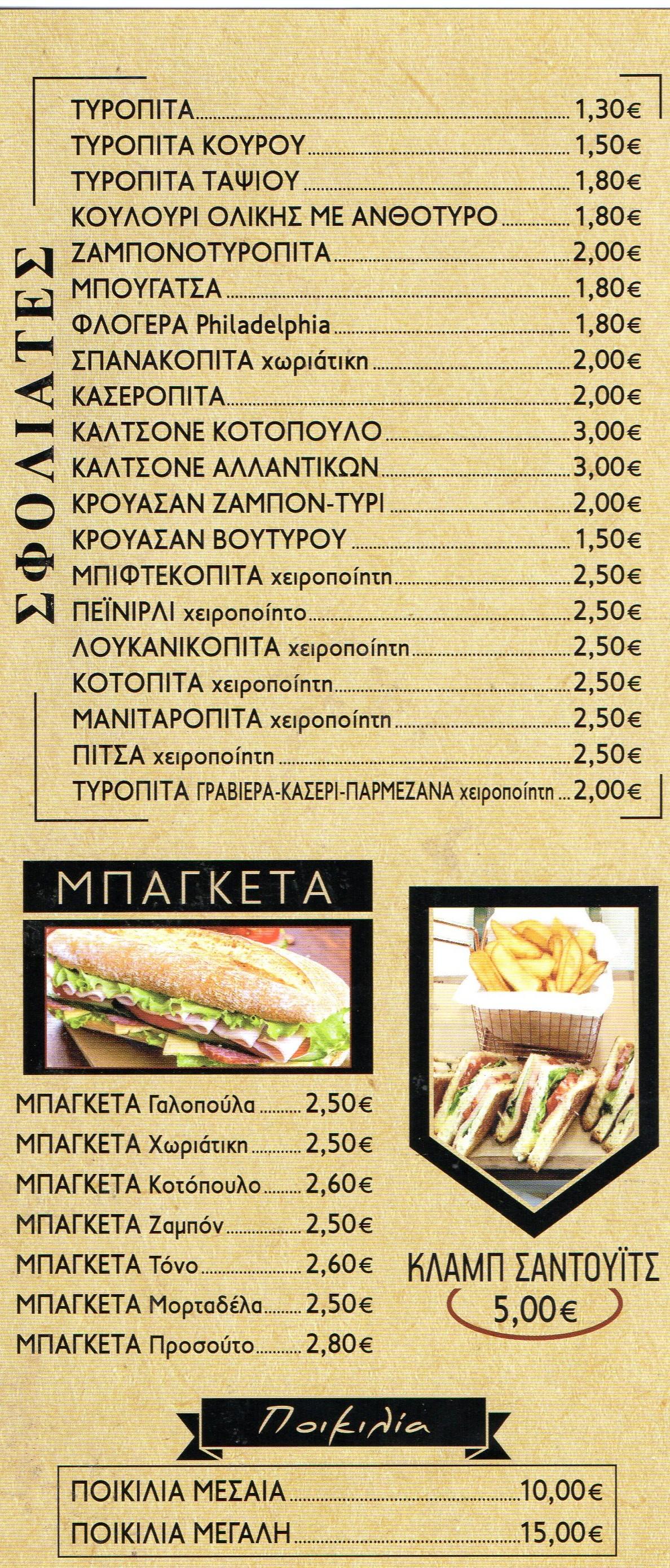 Για σφολιάτες, σαλάτες, σάντουιτς, κρέπες καφέ «Μαυροειδής» delivery και στην Καλαμάτα