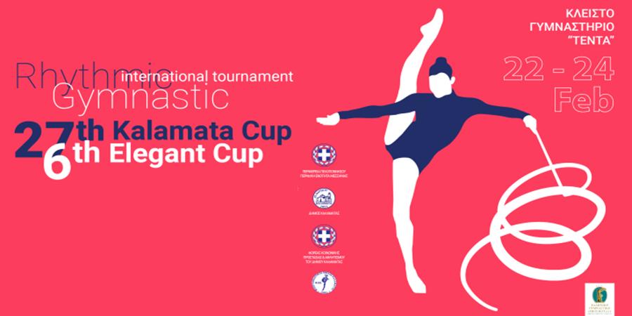 """Ξεκινά το 27ο """"Kalamata Cup"""" και το 6ο """"Elegant Cup"""" 15"""