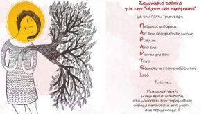 Καλαμάτα: Εργαστήρι γνωριμίας με το λαϊκό παραμύθι