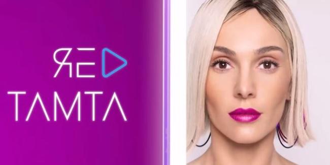 Eurovision 2019: Αυτό είναι το τραγούδι με το οποίο θα εκπροσωπήσει η Τάμτα την Κύπρο! 1