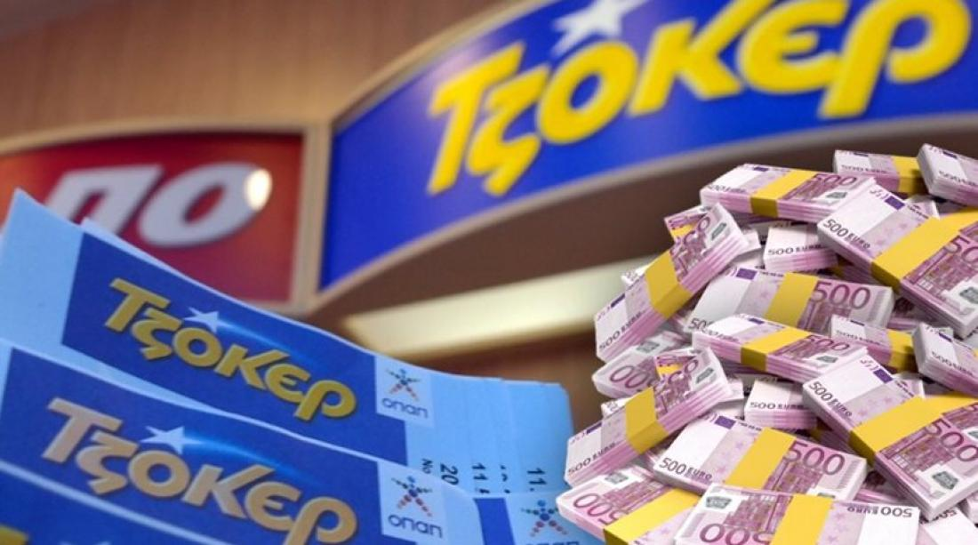 Κλήρωση Τζόκερ (02/02/2020): Οι αριθμοί που κερδίζουν 1.300.000 ευρώ 1