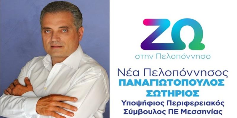 Σωτήριος Παναγιωτόπουλος – Υποψήφιος Περιφερειακός Σύμβουλος Μεσσηνίας με τον Πέτρο Τατούλη ! 1