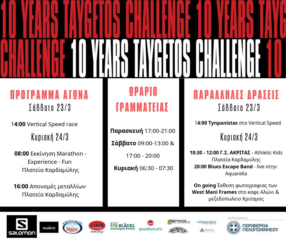 Επετειακός αγώνας ορεινού τρεξίματος «Taygetos Challenge» στην Καρδαμύλη
