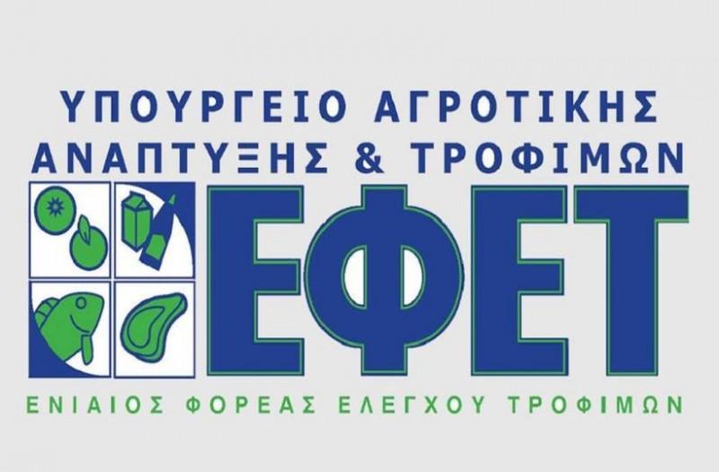 Ο ΕΦΕΤ ανακαλεί δημητριακά 1