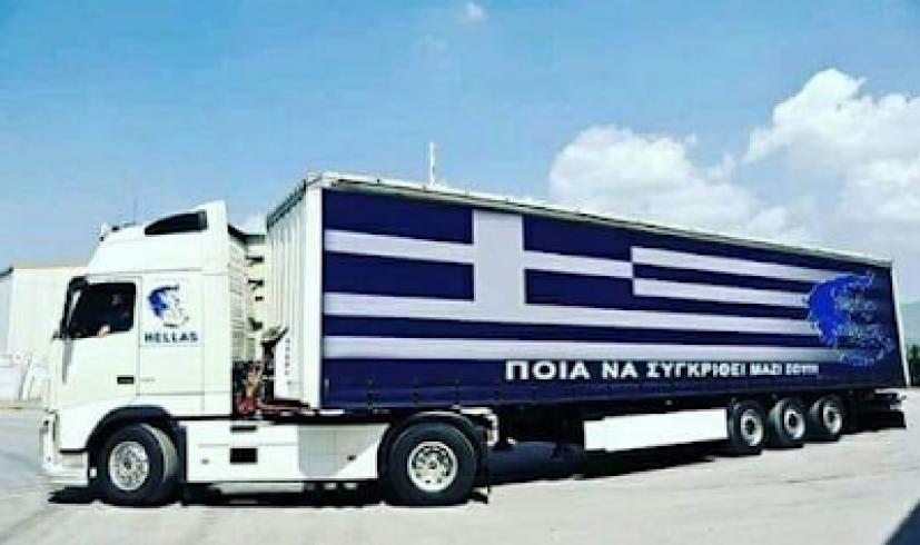 """""""Έντυσε"""" την νταλίκα του με την Ελληνική σημαία! 1"""