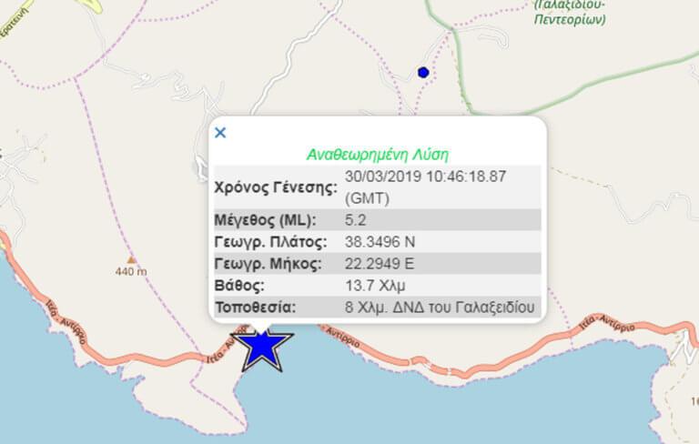 Τι λένε οι σεισμολόγοι για τα 5.3 Ρίχτερ που ταρακούνησαν τη μισή Ελλάδα 1