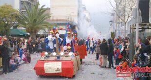 Δείτε τι ώρα ξεκινάει η μεγάλη καρναβαλική παρέλαση και τελετή λήξης
