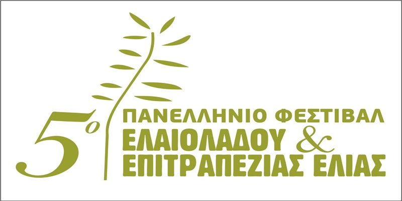 5ο Πανελλήνιο Φεστιβάλ Ελαιολάδου & Επιτραπέζιας Ελιάς στην Καλαμάτα 1