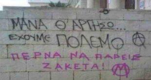 Η Ελληνίδα μάνα στο τηλέφωνο με την κόρη της…..