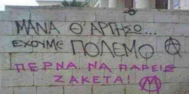 Η Ελληνίδα μάνα στο τηλέφωνο με την κόρη της.....