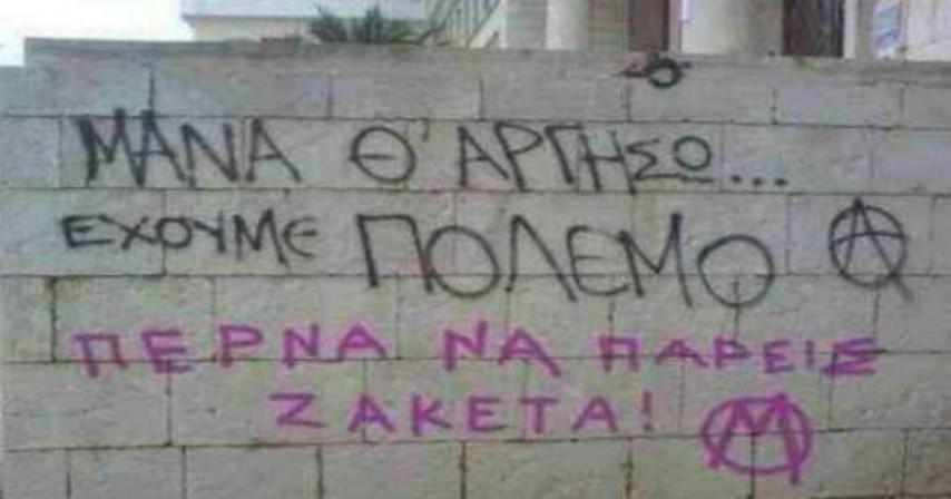 Η Ελληνίδα μάνα στο τηλέφωνο με την κόρη της..... 18