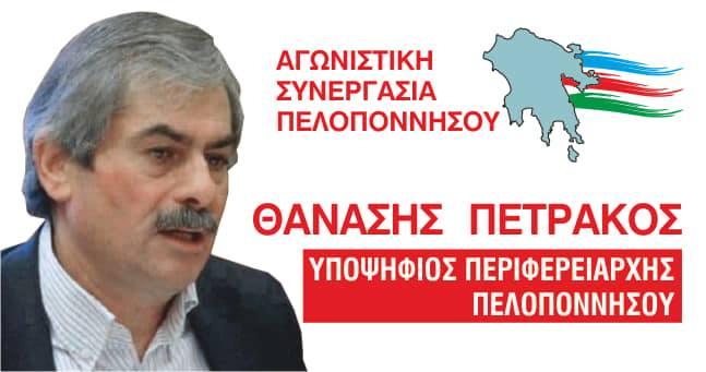 «Αγωνιστική Συνεργασία Πελοποννήσου» Υποψήφιος Περιφερειάρχης ο Θανάσης Πετράκος 24