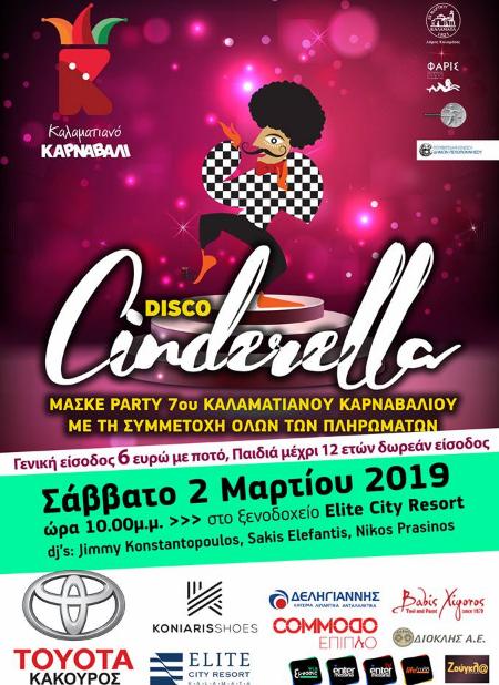 7ο Καλαματιανό καρναβάλι 2019 συνεχίζεται.... λάβετε μέρος στις εκδηλώσεις 2