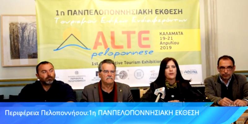 19-21 Απριλίου η 1η Πανπελοποννησιακή έκθεση τουρισμού ειδικών ενδιαφερόντων 61