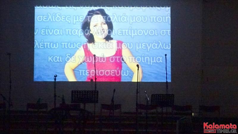 Συγκίνηση στην εκδήλωση του Μουσικού Σχολείου Καλαμάτας στη μνήμη της Γιώτας Αργυροπούλου 1