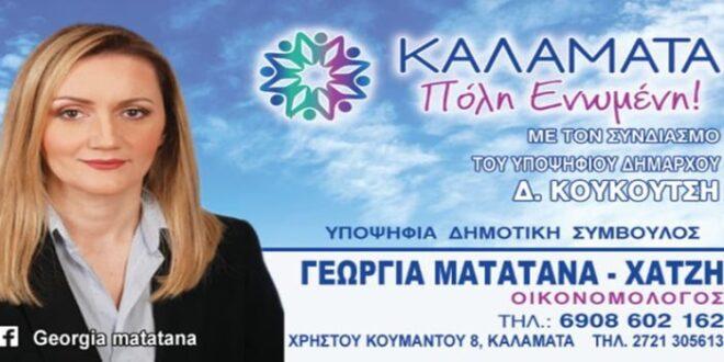 """Η Υποψήφια Δημ. Σύμβουλος Γεωργία Ματατάνα σας προσκαλεί στα εγκαίνια του εκλογικού κέντρου """"Πόλη Ενωμένη """""""
