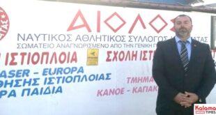 ΝΑΣΚ Αίολος: Ξεκινάει το περιφερειακό πρωτάθλημα ιστιοπλοΐας νοτιοδυτικής Ελλάδας