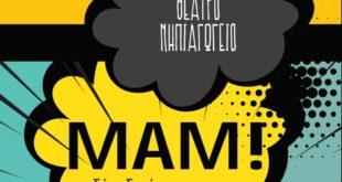 «Μαμ», του Σάκη Σερέφα στο Θέατρο Νηπιαγωγείο
