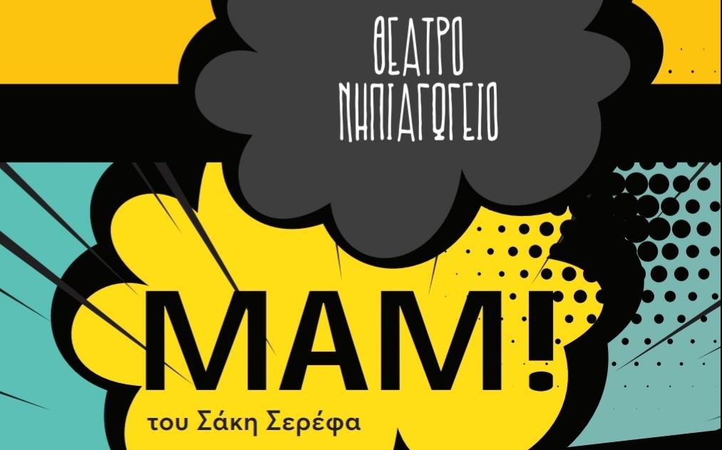 """""""Μαμ"""", του Σάκη Σερέφα στο Θέατρο Νηπιαγωγείο 1"""