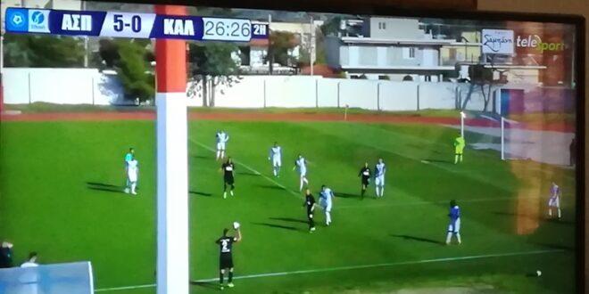 Ο Ασπρόπυργος σκόρπισε 5-0 την Καλαμάτα