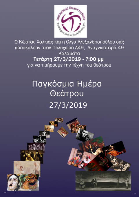 Προετοιμασία για τον εορτασμό της παγκόσμιας ημέρας θεάτρου στην Καλαμάτα