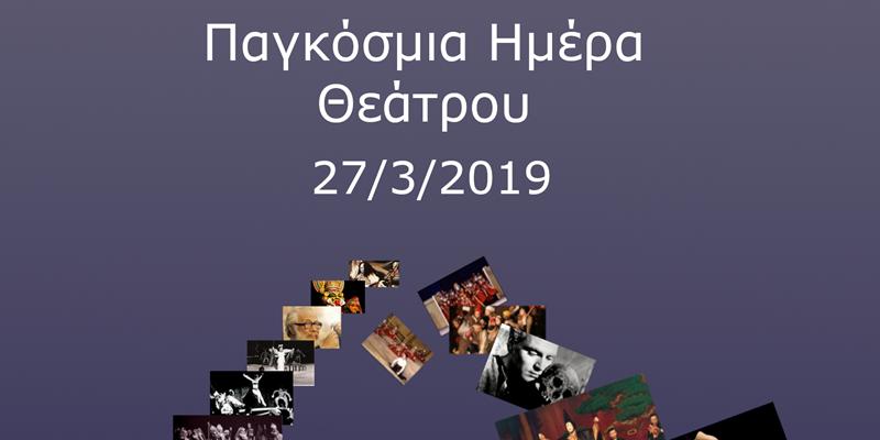 Προετοιμασία για τον εορτασμό της παγκόσμιας ημέρας θεάτρου στην Καλαμάτα 1