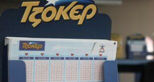 Κλήρωση Τζόκερ (14/04/2019): Αυτοί είναι οι αριθμοί που κερδίζουν τα 830.000 ευρώ