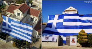 Αργολίδα: Σκέπασε όλο το σπίτι με μια τεράστια Ελληνική σημαία