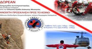 Δωρεάν διημερίδα αυτοπροστασίας και αντιμετώπισης εκτάκτων αναγκών στη Καλαμάτα