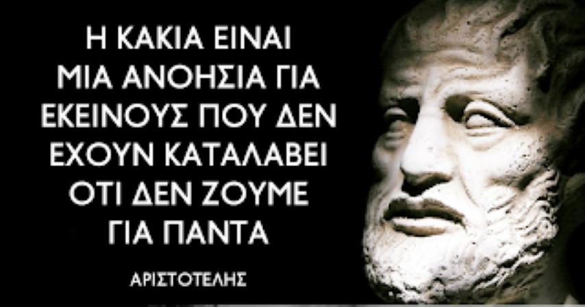 Αριστοτέλης: Η ευτυχία βρίσκεται στην ηρεμία της ψυχής και όχι στα πλούτη 1
