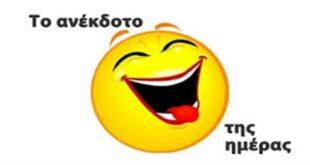 Ώρα για γέλιο!