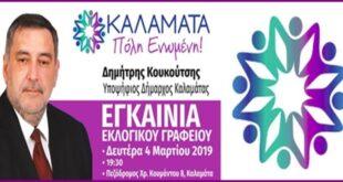 Δ. Κουκούτσης: Ενωτικά η Καλαμάτα μπορεί να αντιμετωπίσει τις συνέπειες της κρίσης!