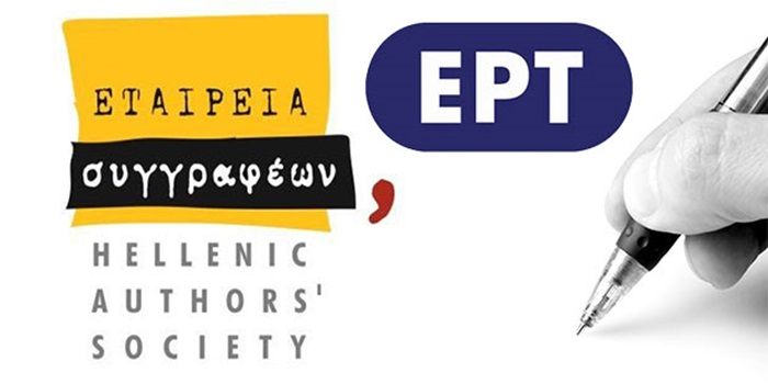 Η ΕΡΤ και η Εταιρεία Συγγραφέων γιορτάζουν την Παγκόσμια Ημέρα Ποίησης 5