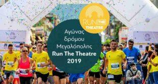 Run the Theatre 2019 την Κυριακή 5 Μαΐου στην Μεγαλόπολη Αρκαδίας