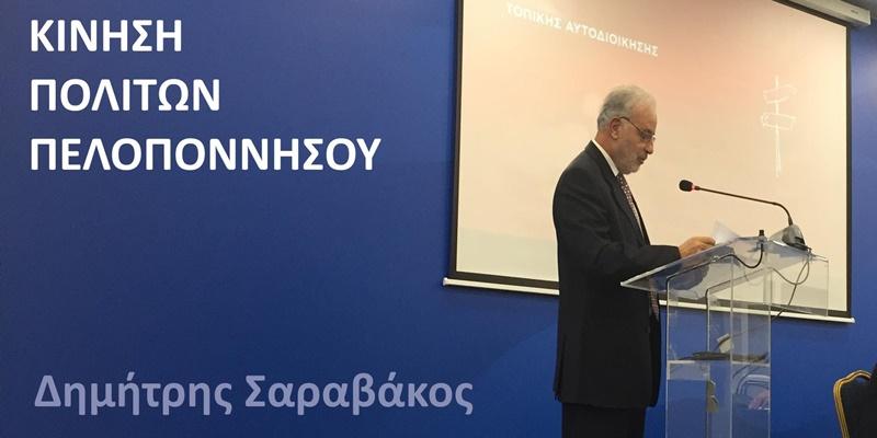 Άλλους τέσσερις υποψήφιους περιφερειακούς συμβούλους ανακοίνωσε ο Δημήτρης Σαραβάκος 11