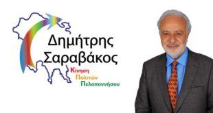 12 νέους υπ. περιφερειακούς συμβούλους για την Πελοπόννησο παρουσιάζει ο επικεφαλής της Κίνησης Πολιτών Πελοποννήσου Δ. Σαραβάκος