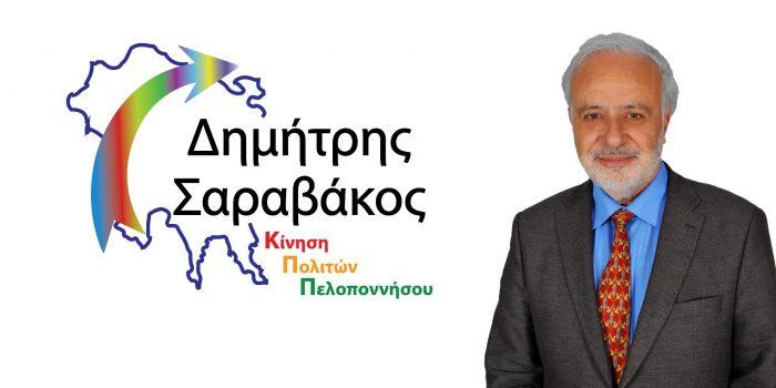12 νέους υπ. περιφερειακούς συμβούλους για την Πελοπόννησο παρουσιάζει ο επικεφαλής της Κίνησης Πολιτών Πελοποννήσου Δ. Σαραβάκος 48