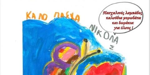 Πασχαλινή εορταγορά για την ενίσχυση των Κέντρων Στήριξης των Παιδικών Χωριών SOS Ελλάδος στην Καλαμάτα. 20