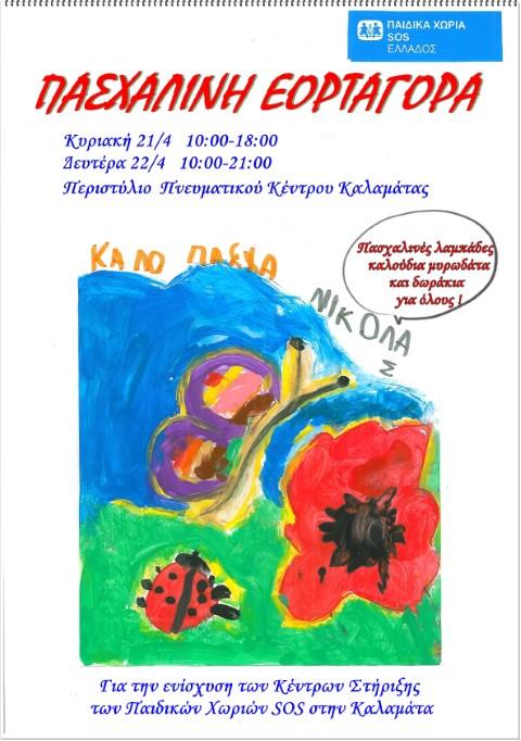 Πασχαλινή εορταγορά για την ενίσχυση των Κέντρων Στήριξης των Παιδικών Χωριών SOS Ελλάδος στην Καλαμάτα.
