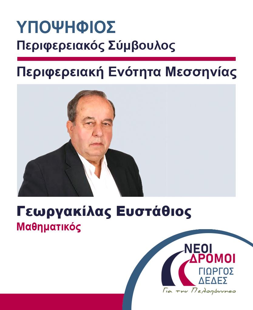 Γιώργος Δέδες: Ανακοίνωση Υποψηφίων Περιφερειακών Συμβούλων στην Π.Ε. Μεσσηνίας