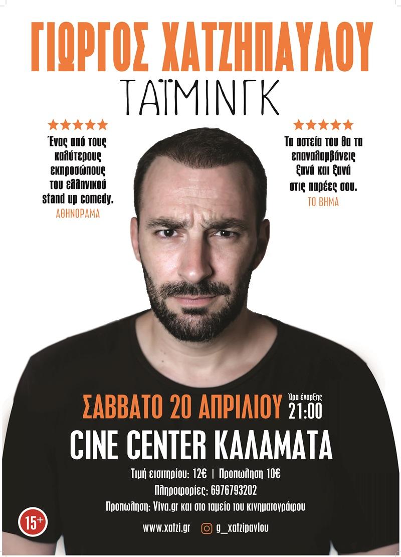Ο Γιώργος Χατζηπαύλου έρχεται στην Καλαμάτα με την 4η σόλο stand-up comedy του «Τάιμινγκ»