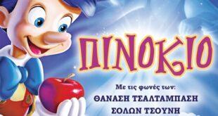 Κερδίστε προσκλήσεις για την παράσταση «Πινόκιο»