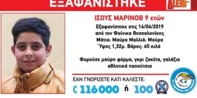Συναγερμός στην Αστυνομία: Εξαφανίστηκε 9χρονος στη Θεσσαλονίκη