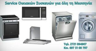 Service Οικιακών Συσκευών για όλη τη Μεσσηνία