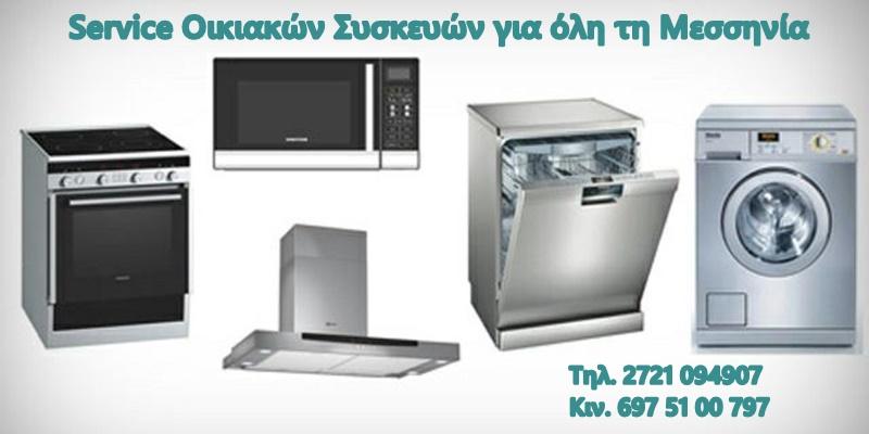 Service Οικιακών Συσκευών για όλη τη Μεσσηνία 1