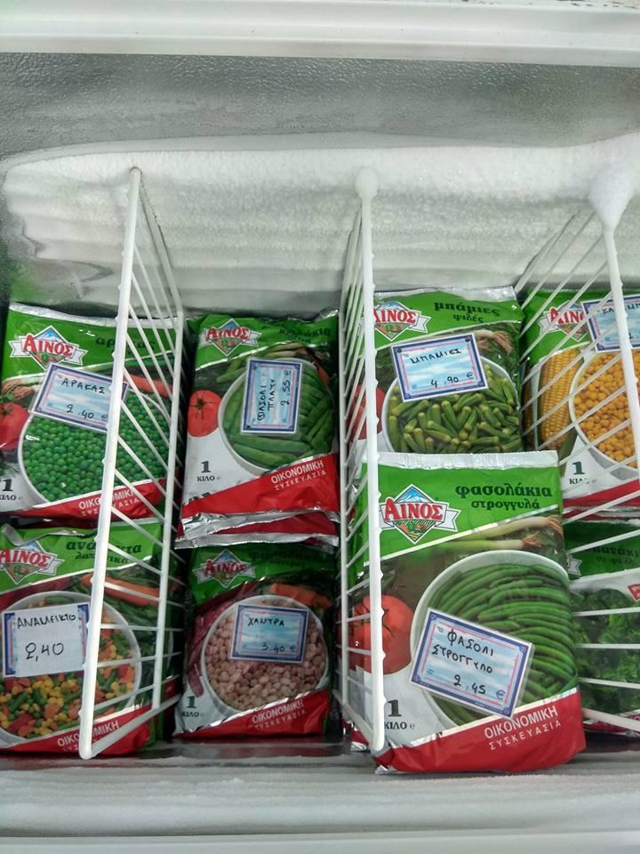 Ανοιχτά θα είναι το κατάστημα «frost food» την Κυριακή των Βαΐων