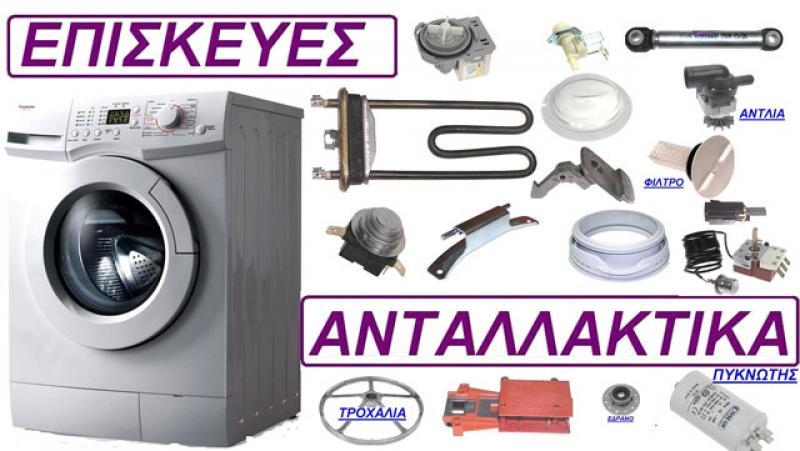 Service Οικιακών Συσκευών για όλη τη Μεσσηνία 2