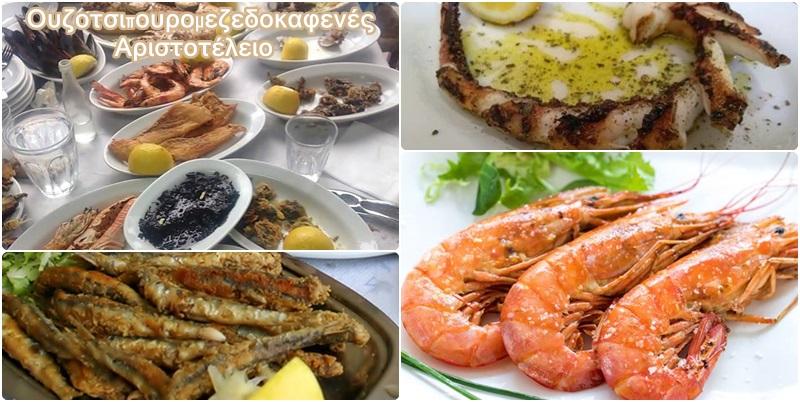 Κυριακή των βαϊων για θαλασσινά και ουζάκι Αριστοτέλειο 62